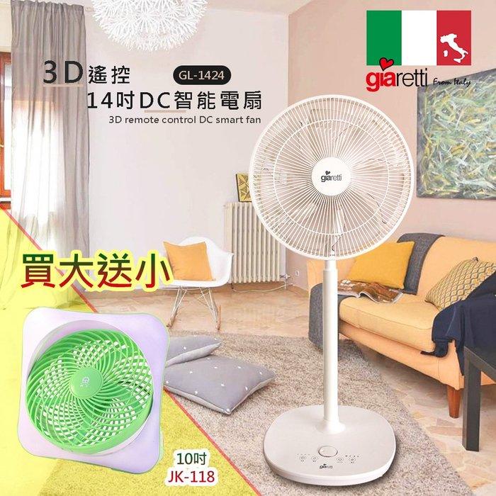 【Giaretti】義大利 3D遙控14吋DC智能電扇 GL-1424 (買大送小特賣場)