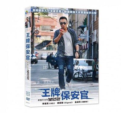 合友唱片 面交 自取 王牌保安官 DVD The Sheriff in Town