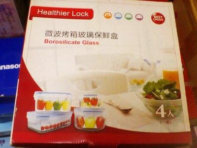板橋-長美 特價品 Healthier Lock 保鮮盒 型號: R01C1 微波烤箱玻璃保鮮盒 4入~有現貨