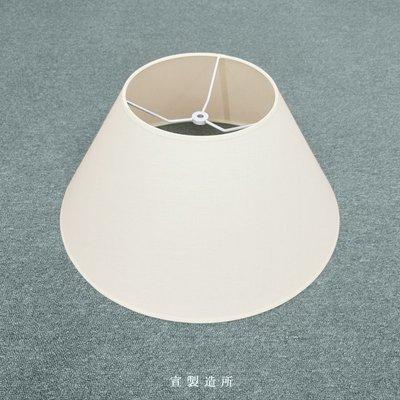 .宣製造所.燈罩換新尺寸可訂製,上鎖式米白布圓錐笠形燈罩,Empire lamp shade,桌燈、檯燈、落地立燈、壁燈