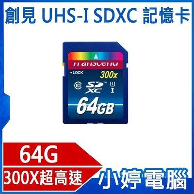 【小婷電腦*記憶卡】全新 創見 記憶卡 64G UHS-I SDXC 300X C10 UHS-I 含稅  45MB/s 尼康 佳能 相機