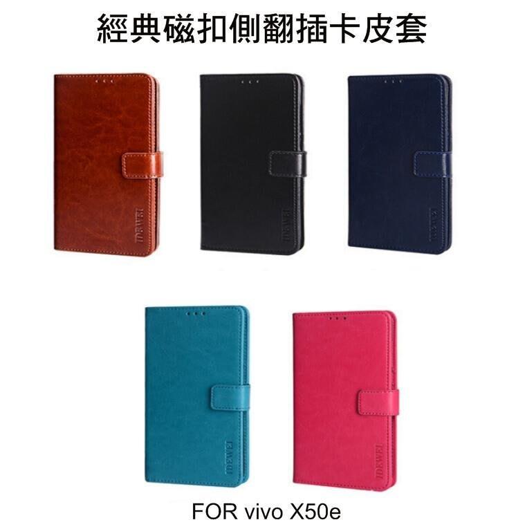 --庫米-- vivo X50e 5G 經典插卡皮套 插卡 可站立 磁扣側翻皮套