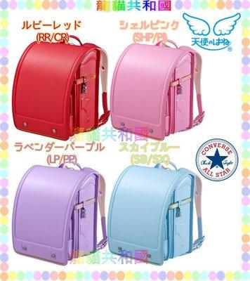 特價※龍貓共和國※日本製書包《輕量手工CONVERSE粉色系 天使之翼書包 硬殼兒童書包 皮革後背包包 正規品 入學用》