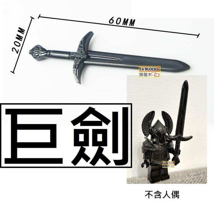 樂積木【當日出貨】第三方 巨劍 長6公分 黑色 袋裝 非樂高LEGO相容 中古 騎士 魔戒