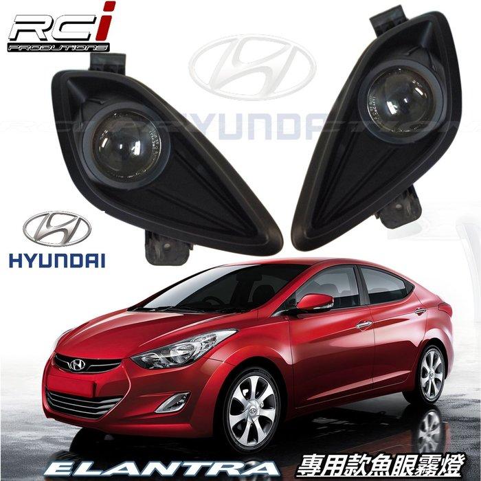 RC HID LED 專賣店 HYUNDAI 現代 ELANTRA  專用款 100%防水 魚眼霧燈 霧燈魚眼 霧燈HI