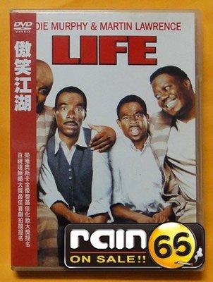 ⊕Rain65⊕正版DVD【傲笑江湖/Life】-來去美國-艾迪墨菲*馬汀勞倫斯-全新未拆(直購價)
