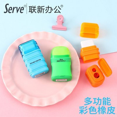 Serve多功能橡皮擦彩色學生兒童專用橡皮創意可愛卷筆刀SV-BERRY-優