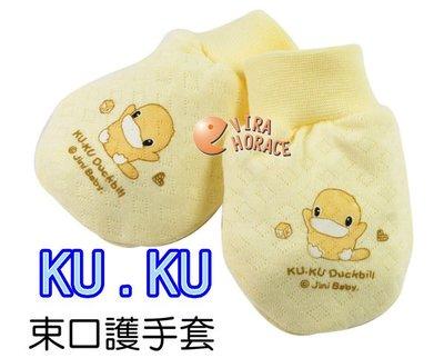 *玟玟*KU.KU 酷咕鴨-2316保暖束口護手套 (黃、粉、藍可選) 專為寶寶設計,觸感柔細 新北市