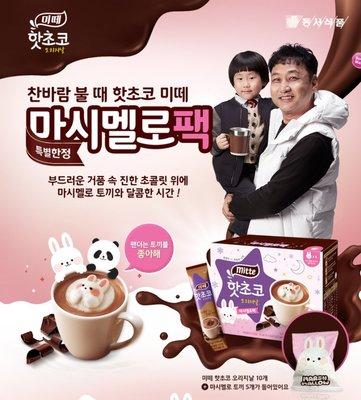韓國 漂浮可愛兔兔棉花糖隨身沖泡可可飲10包入~兔兔可可 現貨喲 新北市