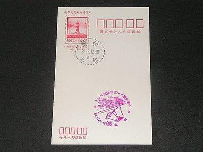 【愛郵者】〈郵政明信片〉紀念戳片 82.08燈塔 直片 83.12.12中華民國83年資訊月 / MO83-18