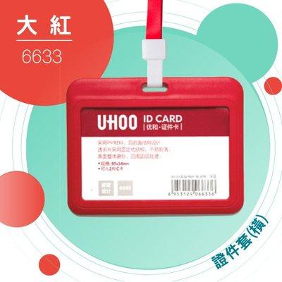 【卡套+鍊條搭配】UHOO 6633 證件卡套(橫式)(大紅) 證件套 名片套 鍊條 掛繩 工作證 識別證