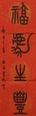 【黃記畫廊】黃書墩/王北岳入室弟子/尺寸約 : 68.x 22cm / 釋文:虎虎生豐