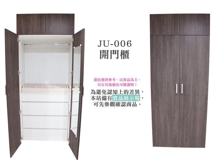 JU-006系統衣櫃 電視櫃 系統家具 系統櫃 系統櫥櫃 書桌 書櫃 設計 開門櫃 床頭櫃 辦公桌 小孩房 廚具 客製化