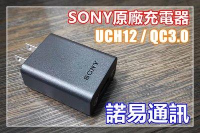 SONY原廠QC3.0充電器UCH12 支援5V2.7A+9V1.8A+12V1.35A快速充電模式☆諾易通訊