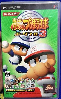 幸運小兔 PSP遊戲 PSP 實況野球 攜帶版 3 日版遊戲 D3