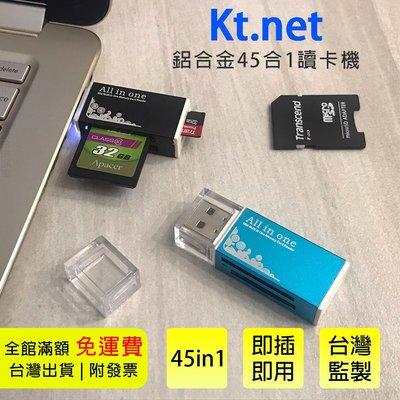 附發票 台灣監製 Kt.net【彩漾II 鋁合金讀卡機】支援 MicroHD SD M2 T-Flash 插卡機 免驅動