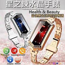 (免運)tela星之鍊 旗艦時尚款 時尚水晶心率手鍊  運動手環 運動手錶 智慧手環 Line內容顯示及來電顯示