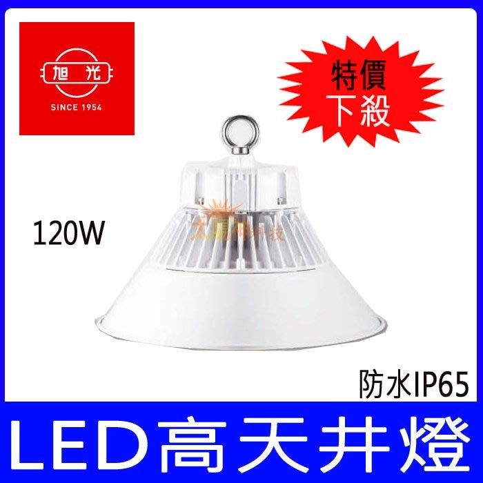 旭光 120W LED高天井燈 ﹝保固1年﹞IP65 白光5700K 工廠照明倉庫照明【太陽神科技】