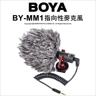 【薪創新生北科】Boya 博雅 BY-MM1 指向性麥克風 心型指向 手機 MIC 直撥 收音 攝影 Vlog 抖音