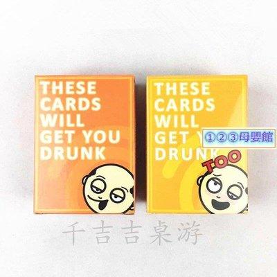 現貨~熱銷桌遊These cards will get you drunk會讓你喝醉的桌遊KNN12318023