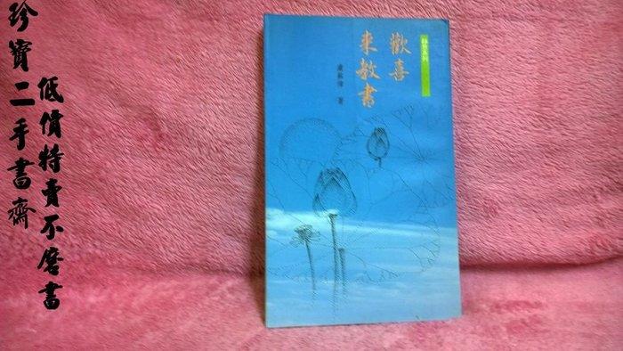 【珍寶二手書齋Fm13】《歡喜來教書》ISBN:9579298726│慈濟文化出│盧蘇偉