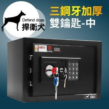 【TRENY直營】捍衛犬-三鋼牙-加厚-電子雙鑰匙保險箱-中 25GBK 保固二年 金庫 保險櫃 金櫃 安全 隱密