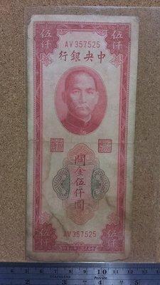 01-34--中央銀行--37年  關金5000元