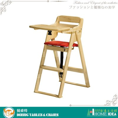 【888創意生活館】132-AR-352折合寶寶椅$1,300元(17-5餐廳專用餐桌餐椅cafe咖啡廳美食)雲林家具