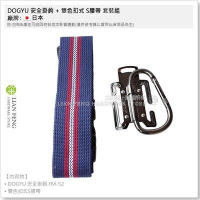 【工具屋】DOGYU 安全掛鉤 FM-52 + 雙色扣式 S腰帶 套裝組 D型掛勾 登山鉤  安全勾 防墜 高空作業