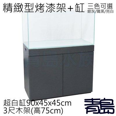 九月缺Y/ AX。。。青島水族。。。類ADA精緻型烤漆架==超白玻璃缸90*45*45cm+75H木架/ 3尺(3色可選) 新北市