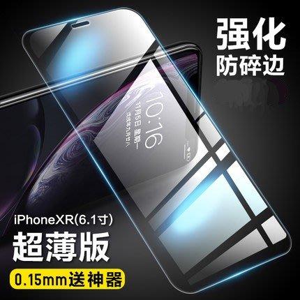 閃魔蘋果XR鋼化膜iPhonexr超薄膜iPhone XR藍光覆蓋玻璃防爆ipxr前後保護貼膜 送貼膜神器 愛購小舖-天
