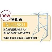【信源電器】全新【Panasonic國際牌乾衣機搭配架】N-U168U-H(上蓋強化玻璃款適用)