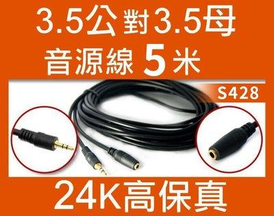 【傻瓜批發】3.5mm音源線 公對母 5米 立體聲 音源線 喇叭線 耳機線 5M 高品質 高保真 板橋自取