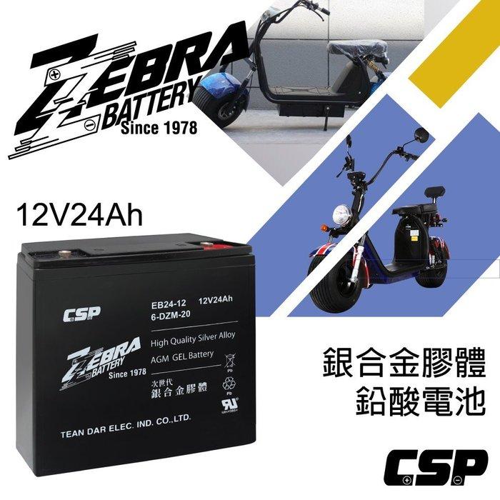 {鋐瑞電池} 斑馬牌 EB24-12 銀合金 膠體電池12V24Ah/等同6-DZM-20.電動車電池.REC22-12
