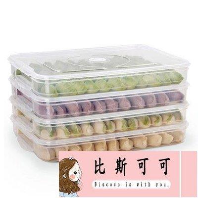 保鮮盒 餃子盒凍餃子家用裝放餃子的速凍盒冰箱保鮮收納盒雞蛋盒多層托盤 MKS【比斯可可】