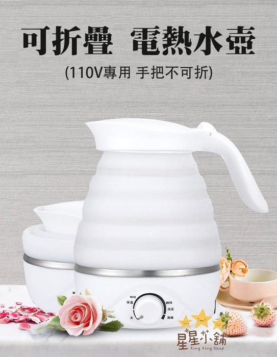 旅行摺疊電熱水壺-700ML白色(110V專用把不可折) 矽膠  折疊 電熱水壺 出差旅行 熱水壺