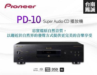~台南鳳誠音響~ Pioneer PD-10 CD播放機 ~來電優惠價~