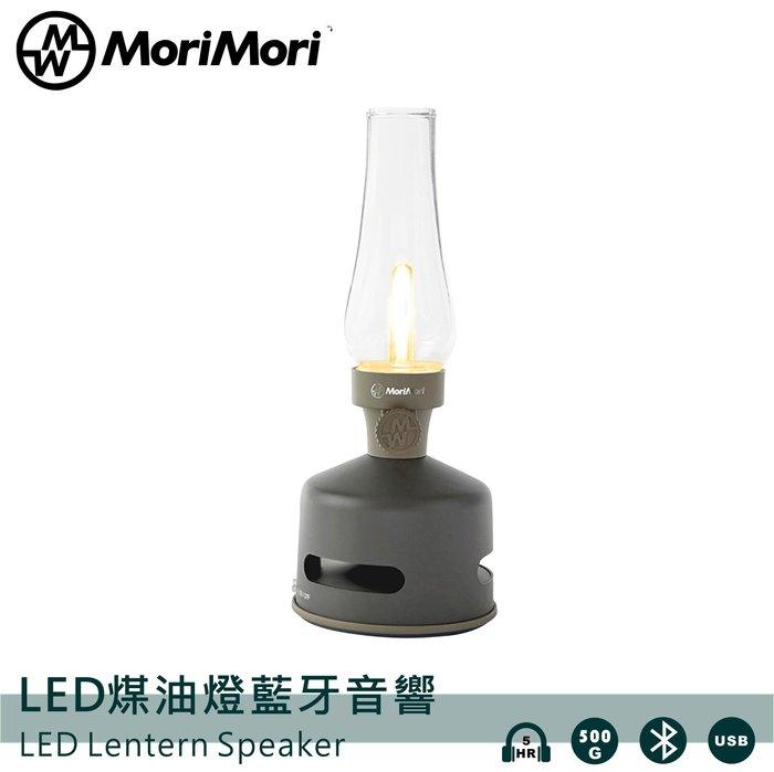 送禮自用👍MoriMori LED煤油燈藍牙音響-深棕色 (喇叭/音樂/夜燈/LED燈/露營燈/禮品/禮物/實用)