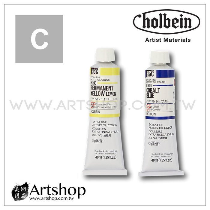 【Artshop美術用品】日本 HOLBEIN 好賓 HOC 專家級油畫顏料 40ml C級 (單色)