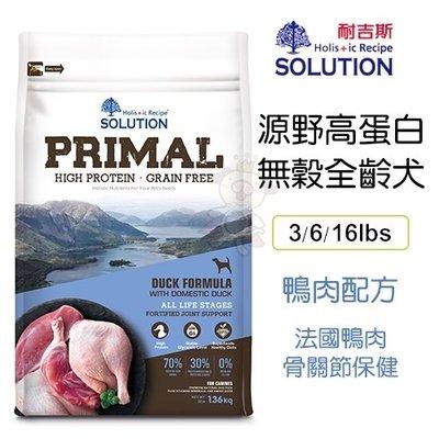 *WANG*新耐吉斯SOLUTION《PRIMAL源野高蛋白系列 無穀全齡犬-鴨肉配方》3磅 狗飼料