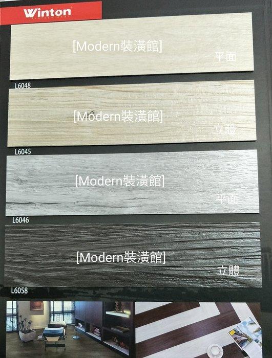 [Modern裝潢館]~15*90cm*2.0mm~帝寶長條木紋系列塑膠地磚(地板)~新改版2