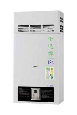 12公升【TGAS認證 台灣製造】【銅水盤+銅水箱=最耐用】全通牌 12L 數位抗風 公寓.大樓用 瓦斯熱水器