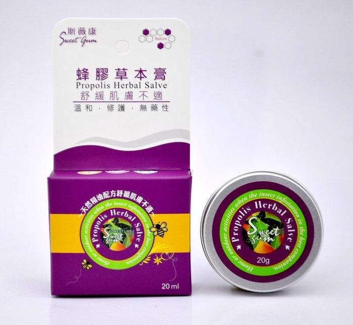 斯薇康 蜂膠草本膏 台灣綠蜂膠3%  ~天然配方紓緩肌膚不適