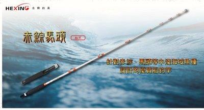 (免運費)~彤彤釣具~【魚釣竿】赤鯮馬頭 6尺 300號 船竿 HEXING 合興釣具 台南市