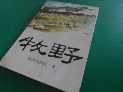 大熊舊書坊-牧野 梅濟民 星光出版社-品59