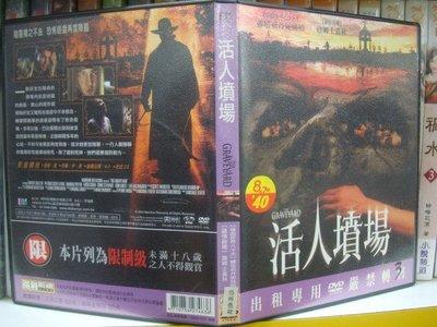 【出租正版二手DVD】【恐怖懸疑~活人墳場 The Graveyard*片況優近全新】