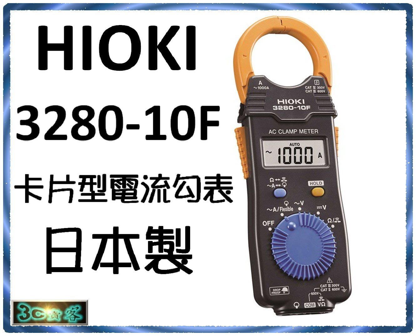 Hioki 3280 10f Clamp Meter Ac 1000a Flexible Current