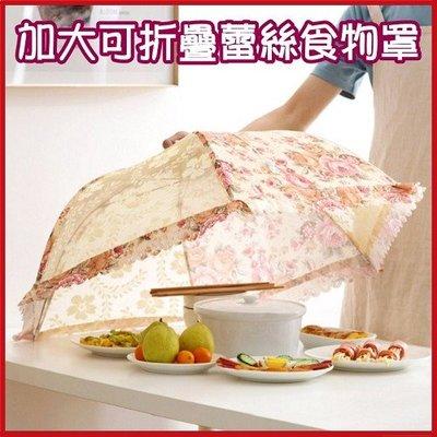 (現貨) 加大可折疊蕾絲食物罩 廚房菜...