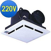 『恆有衛浴-暖風乾燥機系列』ES100 康乃馨浴室通風扇220V 庫存出清! 最後兩台