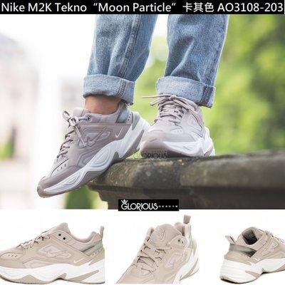 限時 特賣 Nike M2K Tekno 卡其 奶茶 AO3108-203 復古 老爹鞋【GLORIOUS潮鞋代購】